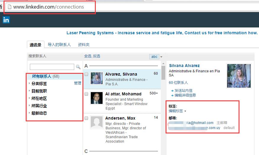 新版领英LinkedIn 旧版联系人 Connections 客户管理